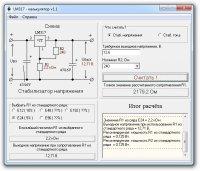 Калькулятор LM317 v1.1