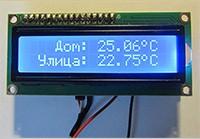 Термометр на ATMega8 и 2-4 датчика DS18B20